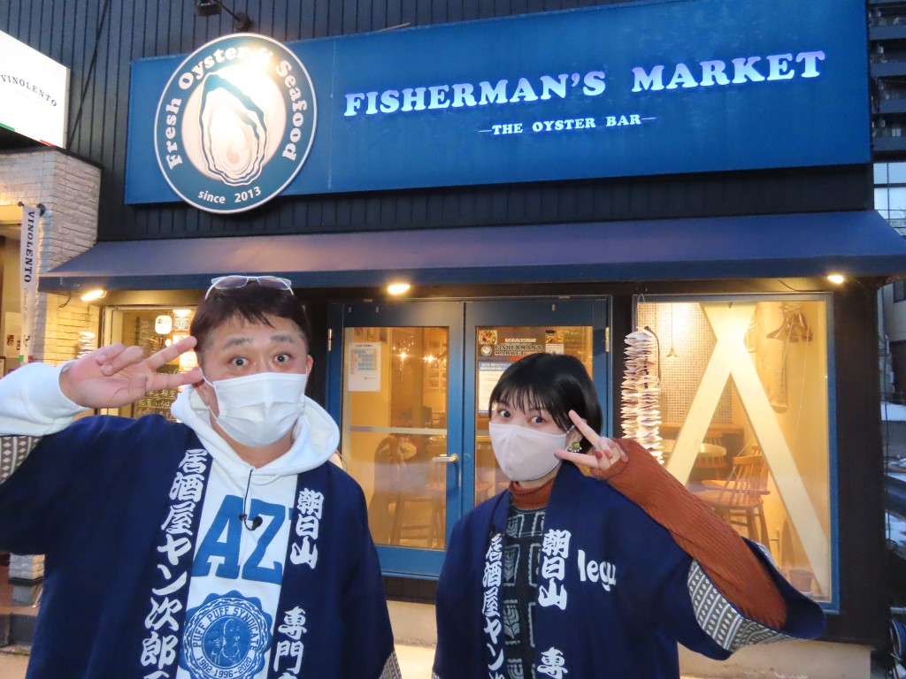 FISHERMAN'S MARKET -THE OYSTER BAR-